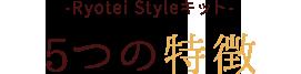 Ryotei Styleキット 5つの特徴
