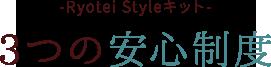 Ryotei Styleキット 3つの安心制度
