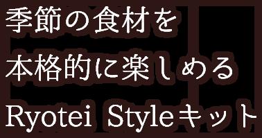 季節の食材を本格的に楽しめるRyotei Styleキット